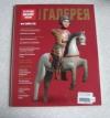 Купить книгу Журнал по искусству - Третьяковская галерея № 4 (13)