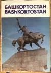 Купить книгу  - Башкортостан