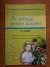 Купить книгу Бурова Л. И.; Сеничева Г. П.; Сорокина А. В. - Тетрадь юного эколога. 3 класс