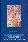 Купить книгу С. В. Роганов - Евангелие человекобога посмертно. Собственноручно