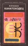 Купить книгу В. В. Налимов - Канатоходец
