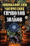 Купить книгу Алексей Корнеев - Энциклопедия магических символов и знаков