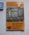 Купить книгу Г. Гендин - Экскурсия на радиозавод