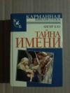 Купить книгу Хигир Б. Ю. - Тайна имени