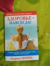 Купить книгу А. Мориц - Здоровье навсегда