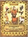 Купить книгу [автор не указан] - Alyonushka and Her Little Brother Ivanushka