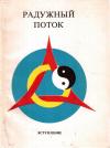 Купить книгу В. В. Титов - Радужный поток. Вступление