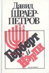 Купить книгу Давид Шраер-Петров - Герберт и Нэлли