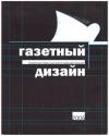 Купить книгу [автор не указан] - Газетный дизайн. Четвертый открытый всероссийский конкурс