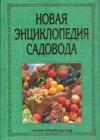 Купить книгу Фатьянов В. - Новая энциклопедия садовода