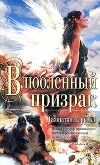 Купить книгу Джонатан Кэрролл - Влюбленный призрак