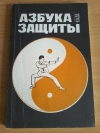 купить книгу Цед Н. Г. - Азбука защиты
