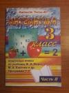 Купить книгу Коростина Е. А. - Математика 3 класс. Поурочные планы по учебнику М. И. Моро, М. А. Бантова и др. Программа 1- 4.