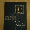 Купить книгу Захаров Н. Н. - Кремлевские колокола
