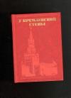 купить книгу Алексей абрамов - У кремлёвской стены