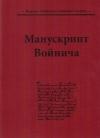 Купить книгу  - Манускрипт Войнича