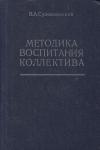 Купить книгу Сухомлинский В. А. - Методика воспитания коллектива