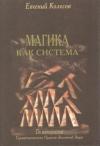Купить книгу Колесов Евгений - Магика как система. По материалам Герметического Ордена Золотой Зари