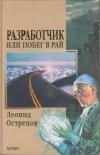 Купить книгу Леонид Острецов - Разработчик, или Побег в рай