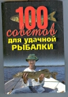 Купить книгу  - 100 советов для удачной рыбалки.