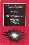 Купить книгу С. Ивлиев, Н. Майстренко, А. Шакин, Г. Щербаков - Поиск и обезвреживание взрывных устройств. (Справочное пособие)