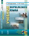 Купить книгу Карпушина, С.В. - Учебник норвежского языка