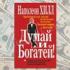 Купить книгу Наполеон Хил - Думай и богатей