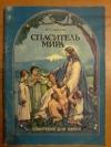 Купить книгу Байгачёв И. Н. - Спасатель мира