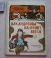 Купить книгу Анатолий Иванов - Как Андрейка на фронт бегал 1975