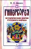 Купить книгу Демин, В.Н. - Гиперборея. Исторические корни русского народа
