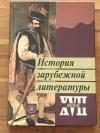 Купить книгу ред. Пахсарьян, Н. Т. - История зарубежной литературы XVII века