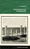 Купить книгу Формозов, А.А. - Археологические путешествия