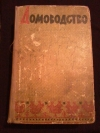 Купить книгу Ред. Мартемьянова В. А. - Домоводство