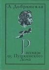 Добринская, Л. - Рассказы из Пушкинского дома