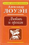 Купить книгу Александр Лоуэн - Любовь и оргазм