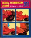 Купить книгу Бубнов, В.Г. - Основы медицинских знаний. Спаси и сохрани. Учебник. 9-11 классы