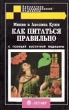 Купить книгу Микио Куши, Авелина Куши - Как питаться правильно с позиций восточной медицины