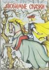 Купить книгу Любимые сказки. - Сказки писателей разных стран. Рисунки Соловьевой Н. (ч-б)