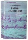 Купить книгу Сабанеев, Л.П. - Рыбы России. Жизнь и ловля (уженье) наших пресноводных рыб