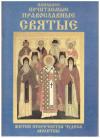Купить книгу [автор не указан] - Наиболее почитаемые православные Святые