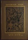 Купить книгу Кеведо-И-Вильегас, Ф. Де - Плутовской роман