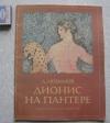 не указан - книга для детей Дионис на пантере 1982