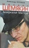 Купить книгу Петряков А. М - Михаил Шемякин. Зазеркалье мастера. Второе издание, дополненное и исправленное