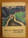 Купить книгу Буслов К. - Тропами полонин, или Ищу трембиту