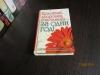 Купить книгу Первушина Е. - красивая, здоровая, счастливая-за один год.