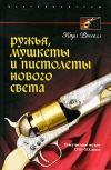 Карл Расселл - Ружья, мушкеты и пистолеты Нового Света.