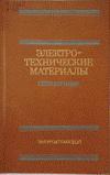 Купить книгу Березин, В.Б. - Электротехнические материалы