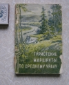 сост. Гензель - Туристские маршруты по Среднему Уралу 1952
