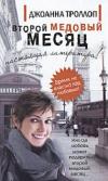 Купить книгу Джоанна Троллоп - Второй медовый месяц