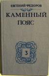 Федоров Евгений - Каменный пояс. Роман в трех книгах. Книга 3. Части 3–4